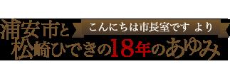 浦安市と松崎ひできの18年のあゆみ