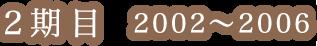 2期目2002-2006