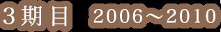 3期目2006-2010