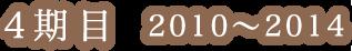 4期目2010-2014