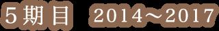 5期目2014-2016